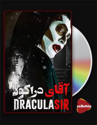 دانلود فیلم آقای دراکولا با دوبله فارسی فیلم Dracula Sir 2020 با لینک مستقیم