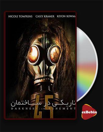 دانلود فیلم تاریکی در ساختمان شماره 45 با زیرنویس فارسی فیلم Darkness in Tenement 45 2020 با لینک مستقیم