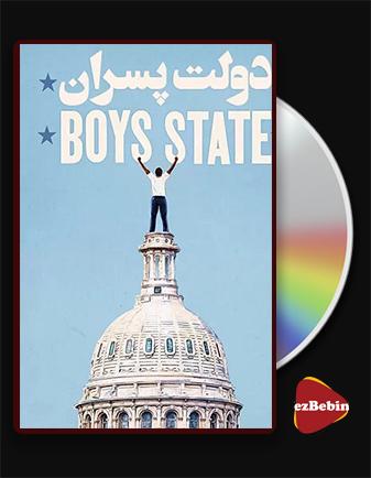 دانلود مستند دولت پسران با زیرنویس فارسی مستند Boys State 2020 با لینک مستقیم