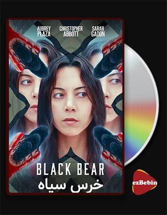 دانلود فیلم خرس سیاه با دوبله فارسی فیلم Black Bear 2020  با لینک مستقیم