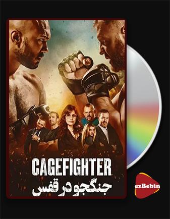 دانلود فیلم جنگجو در قفس با دوبله فارسی فیلم Cagefighter 2020 با لینک مستقیم