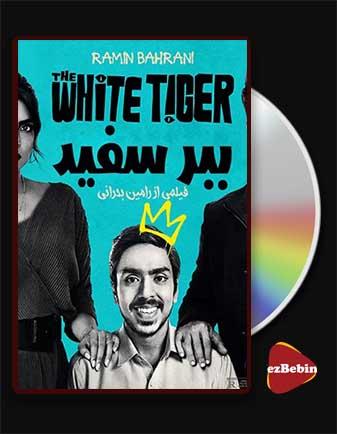 دانلود فیلم ببر سفید The White Tiger 2021 با زیرنویس فارسی و با لینک مستقیم