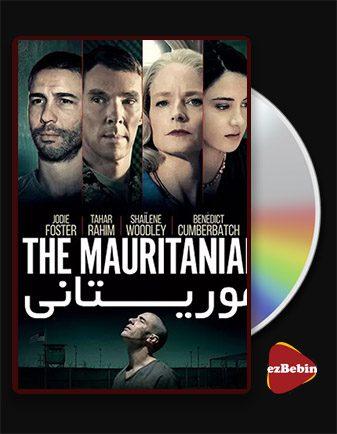 دانلود فیلم موریتانی The Mauritanian 2021 با زیرنویس فارسی و با لینک مستقیم