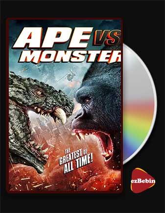 دانلود فیلم میمون در مقابل هیولا Ape vs Monster 2021 با زیرنویس فارسی و با لینک مستقیم
