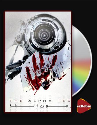 دانلود فیلم آزمون آلفا با زیرنویس فارسی فیلم The Alpha Test 2020 با لینک مستقیم