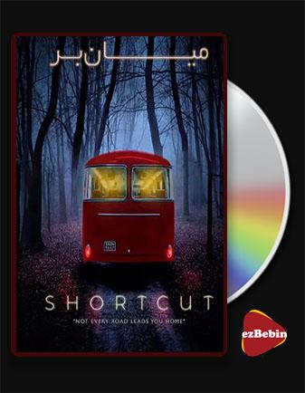 دانلود فیلم میان بر با دوبله فارسی فیلم Shortcut 2020 با لینک مستقیم