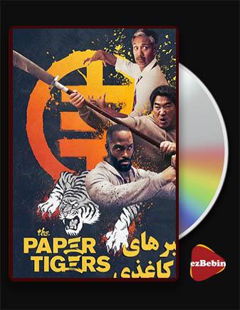 دانلود فیلم ببرهای کاغذی با زیرنویس فارسی فیلم The Paper Tigers 2020 با لینک مستقیم