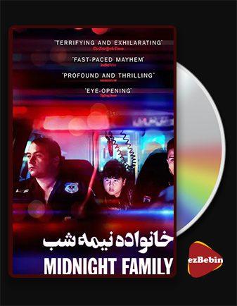 دانلود مستند خانواده نیمه شب با زیرنویس فارسی مستند Midnight Family 2020 با لینک مستقیم