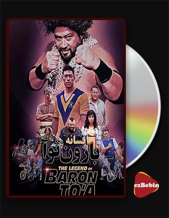 دانلود فیلم افسانه بارون توآ با زیرنویس فارسی فیلم The Legend of Baron To'a 2020 با لینک مستقیم