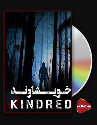 دانلود فیلم خویشاوند با زیرنویس فارسی فیلم Kindred 2020 با لینک مستقیم