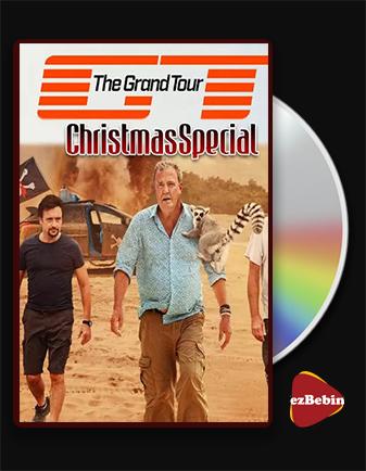 دانلود مستند تور بزرگ: ویژه کریسمس مستند Grand Tour: Christmas Special 2020 با لینک مستقیم