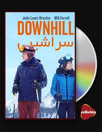 دانلود فیلم سراشیبی با زیرنویس فارسی فیلم Downhill 2020 با لینک مستقیم
