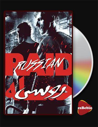 دانلود فیلم حمله روسی Russkiy Reyd 2020 با زیرنویس فارسی و با لینک مستقیم