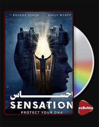 دانلود فیلم احساس Sensation 2021 با زیرنویس فارسی و با لینک مستقیم
