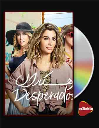 دانلود فیلم بزهکاران با زیرنویس فارسی فیلم Desperados 2020 با لینک مستقیم