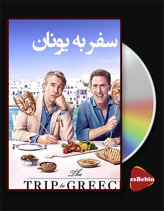 دانلود فیلم سفر به یونان با زیرنویس فارسی فیلم The Trip to Greece 2020 با لینک مستقیم