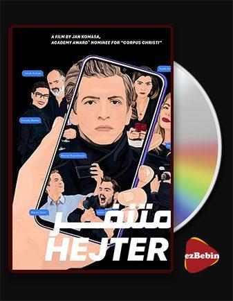دانلود فیلم متنفر با زیرنویس فارسی فیلم The Hater 2020 با لینک مستقیم
