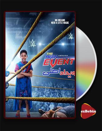 دانلود فیلم رویداد اصلی با دوبله فارسی فیلم The Main Event 2020 با لینک مستقیم