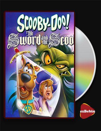 دانلود انیمیشن اسکوبی دو! شمشیر و اسکوب Scooby-Doo! The Sword and the Scoob 2021 با دوبله فارسی و با لینک مستقیم