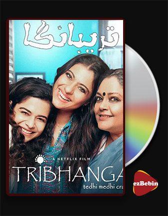 دانلود فیلم تریبانگا Tribhanga 2021 با زیرنویس فارسی و با لینک مستقیم