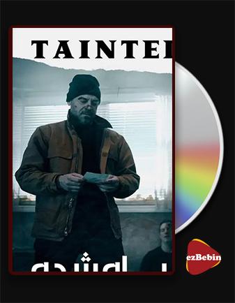 دانلود فیلم تباه شده با زیرنویس فارسی فیلم Tainted 2020 با لینک مستقیم