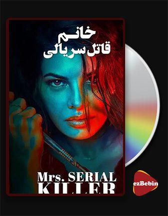 دانلود فیلم خانم قاتل سریالی با زیرنویس فارسی فیلم Mrs. Serial Killer 2020 با لینک مستقیم