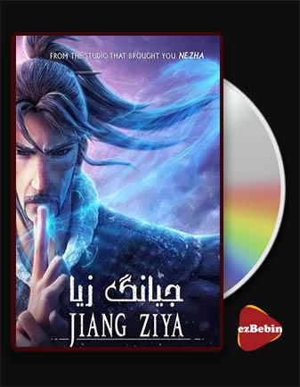دانلود انیمیشن جیانگ زیا با دوبله فارسی انیمیشن Jiang Ziya 2020 با لینک مستقیم