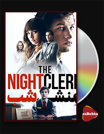 دانلود فیلم منشی شب با زیرنویس فارسی فیلم The Night Clerk 2020 با لینک مستقیم