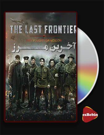 دانلود فیلم آخرین مرز با زیرنویس فارسی فیلم The Last Frontier 2020 با لینک مستقیم