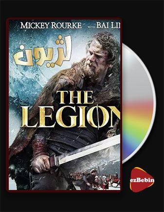 دانلود فیلم لژیون با زیرنویس فارسی فیلم The Legion 2020 با لینک مستقیم