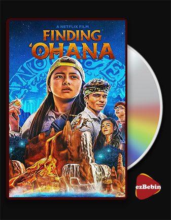 دانلود فیلم در جستجوی اوهانا Finding Ohana 2021 با زیرنویس فارسی و با لینک مستقیم