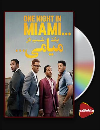 دانلود فیلم یک شب در میامی با زیرنویس فارسی فیلم One Night in Miami 2020 با لینک مستقیم