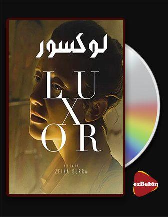 دانلود فیلم لوکسور با زیرنویس فارسی فیلم Luxor 2020 با لینک مستقیم