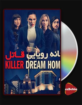 دانلود فیلم خانه رویایی قاتل با زیرنویس فارسی فیلم Killer Dream Home 2020 با لینک مستقیم