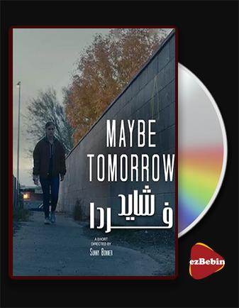 دانلود فیلم شاید فردا با زیرنویس فارسی فیلم Maybe Tomorrow 2020 با لینک مستقیم