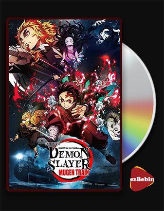 دانلود انیمیشن شیطان کش: قطار موگن Demon Slayer the Movie: Mugen Train 2020 با زیرنویس فارسی و با لینک مستقیم