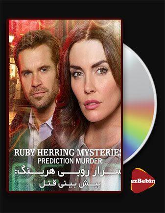 دانلود فیلم اسرار روبی هرینگ با زیرنویس فارسی فیلم Ruby Herring Mysteries: Prediction Murder 2020 با لینک مستقیم