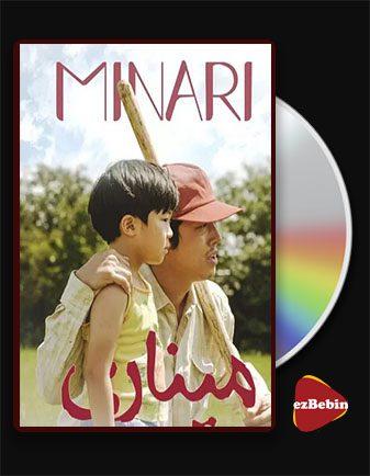 دانلود فیلم میناری با زیرنویس فارسی فیلم Minari 2020 با لینک مستقیم