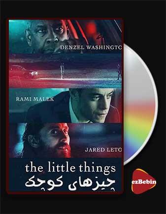 دانلود فیلم چیزهای کوچک The Little Things 2021 با زیرنویس فارسی و با لینک مستقیم