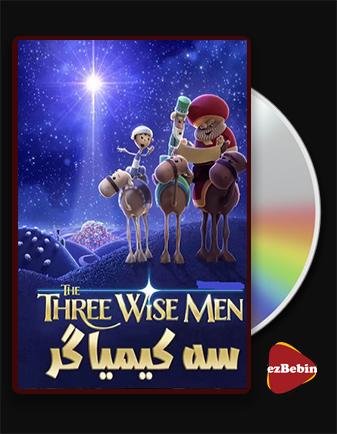 دانلود انیمیشن سه کیمیاگر با دوبله فارسی انیمیشن The Three Wise Men 2020 با لینک مستقیم