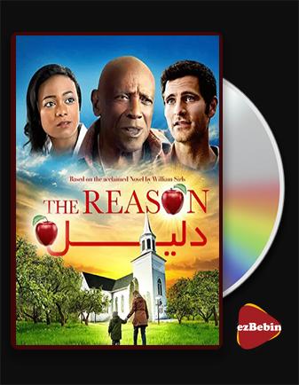 دانلود فیلم دلیل با زیرنویس فارسی فیلم The Reason 2020 با لینک مستقیم
