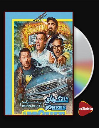 دانلود فیلم دلقک های بی عرضه با زیرنویس فارسی فیلم Impractical Jokers: The Movie 2020 با لینک مستقیم