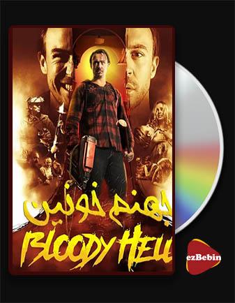 دانلود فیلم جهنم خونین با دوبله فارسی فیلم Bloody Hell 2020 با لینک مستقیم
