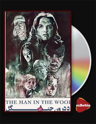 دانلود فیلم مرد درون جنگل با زیرنویس فارسی فیلم The Man in the Woods 2020 با لینک مستقیم