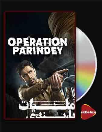 دانلود فیلم عملیات پاریندی با زیرنویس فارسی فیلم Operation Parindey 2020 با لینک مستقیم