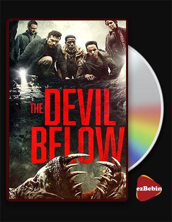 دانلود فیلم شیطان زیر زمین The Devil Below 2021 با زیرنویس فارسی و با لینک مستقیم