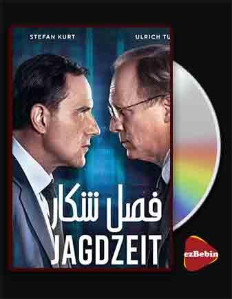 دانلود فیلم فصل شکار با زیرنویس فارسی فیلم Open Season 2020 با لینک مستقیم