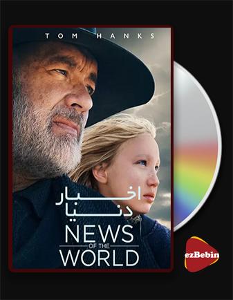 دانلود فیلم اخبار دنیا با زیرنویس فارسی فیلم News of the World 2020 با لینک مستقیم