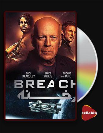 دانلود فیلم رخنه با دوبله فارسی فیلم Breach 2020 با لینک مستقیم