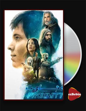 دانلود فیلم مجاورت با دوبله فارسی فیلم Proximity 2020 با لینک مستقیم
